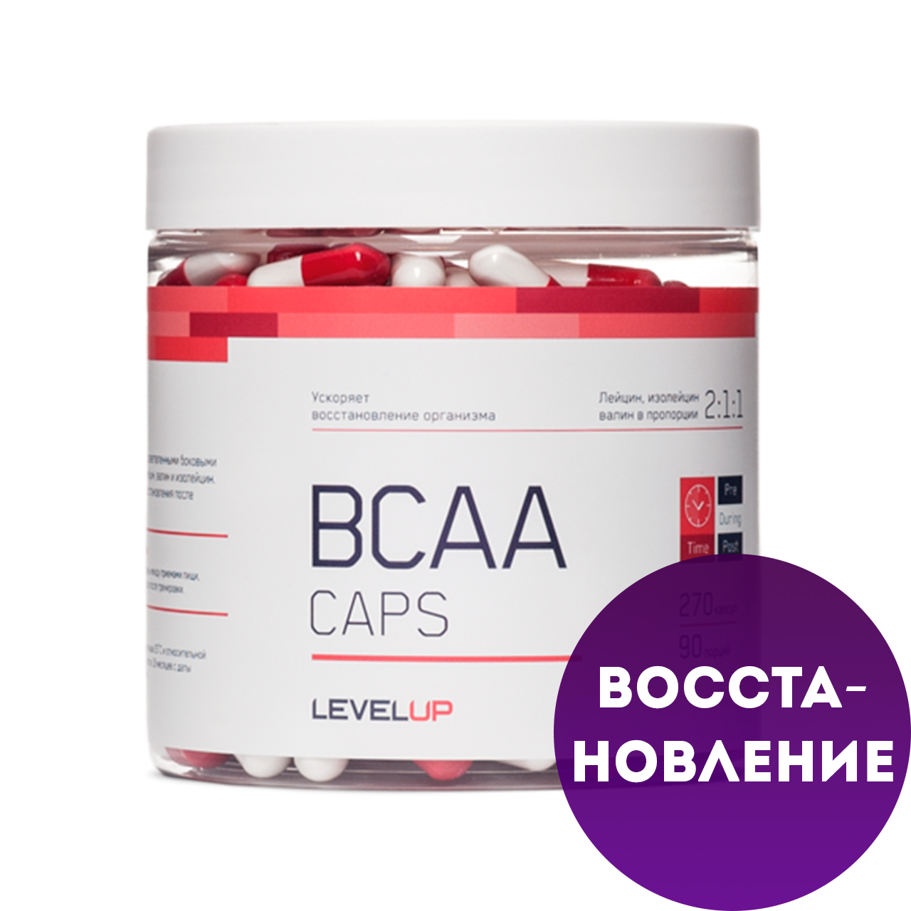 Level Up Aminoblast BCAA капсулы 270 шт.